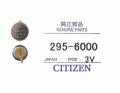 Accumulatore Citizen 295.6000 MT621